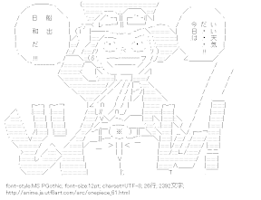 [AA]サボ「船出日和だ!!!」 (ワンピース)