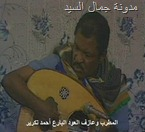 المطرب أحمد تكرير