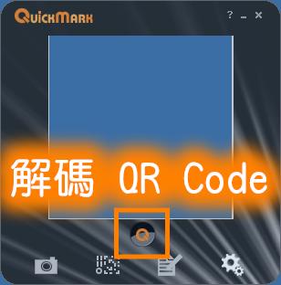 QuickMark 執行畫面