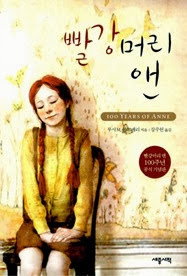 anne green gables cover
