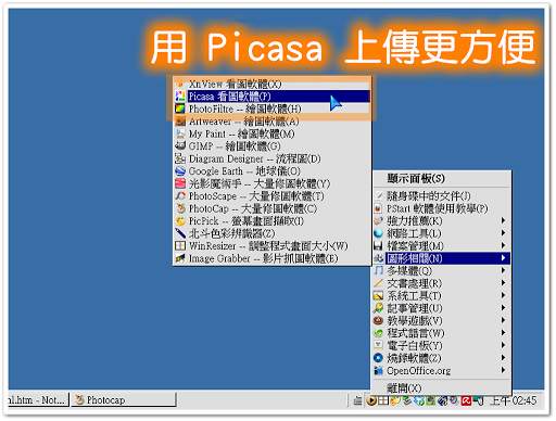 利用 Picasa 上傳相片