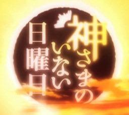Kami-sama no Inai Nichiyōbi title/logo