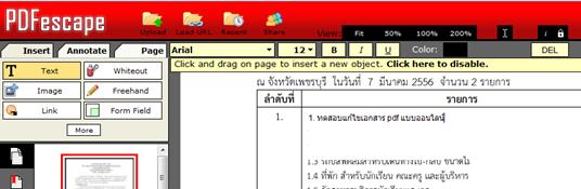 การแก้ไขเอกสาร pdf แบบออนไลน์