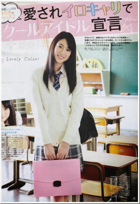 Miyoshi_Ayaka_Maquia_magazine_01