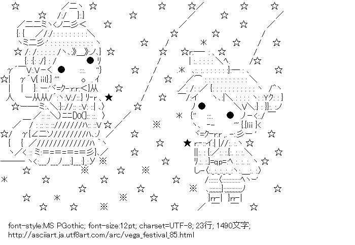 [AA]天の川 (七夕)
