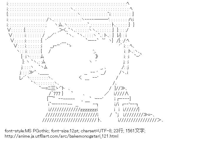 [AA]阿良々木暦 (化物語)