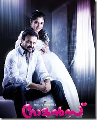 malayalam_movie_romans_exclusive_pic