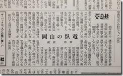 交遊抄(20140123)