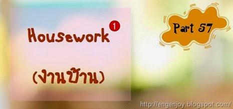 บทสนทนางานบ้านภาษาอังกฤษ Housework