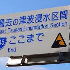 いたるところにこの標識が。南三陸は超えたあとだと思う