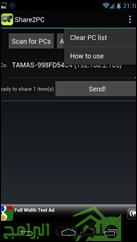 قم بإختيار الحاسوب المراد إرسال الملفات أو صفحات الويب إليه وأضغط إرسل