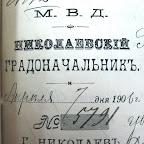 Угловой штамп Николаевского градоначальника