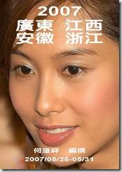2007-05-黃山