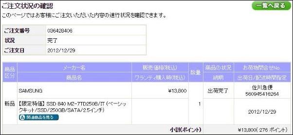 Order 840