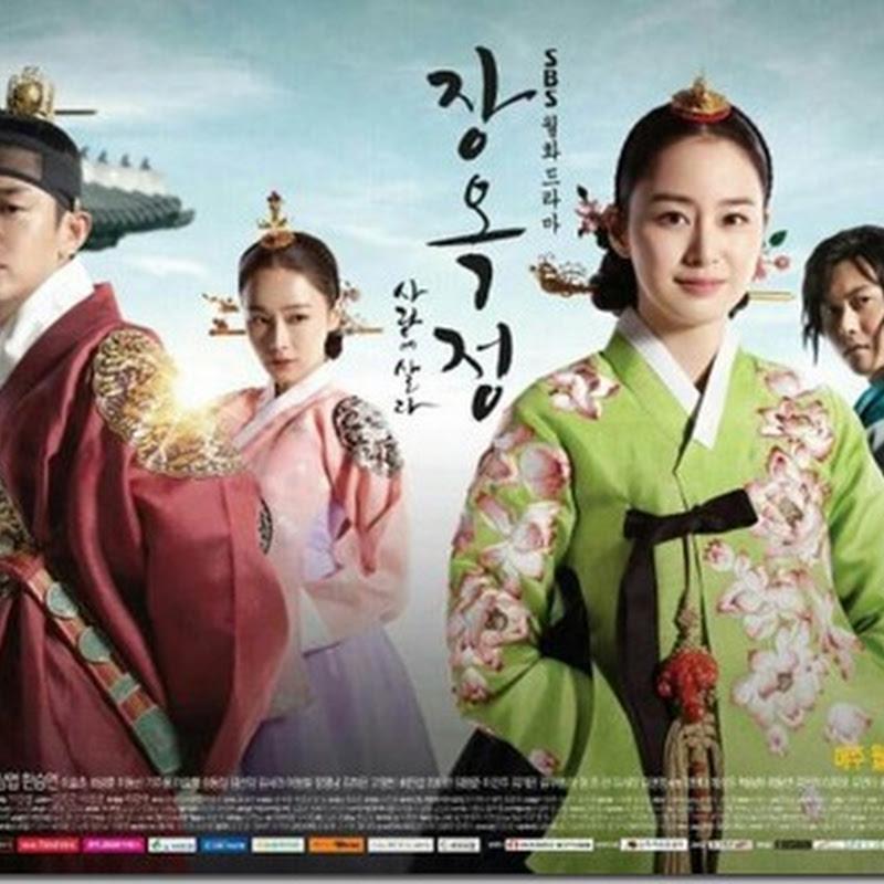 หนังออนไลน์ hd ซีรี่ย์เกาหลี Jang Ok Jung [ซับไทย] ep1-ep24