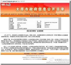 taiyuan-gov[2]