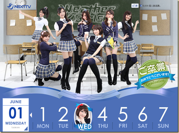 NEXT TV - WEATHER GIRLS2011六月份首頁