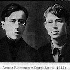 Канегисер Л. и Есенин С.