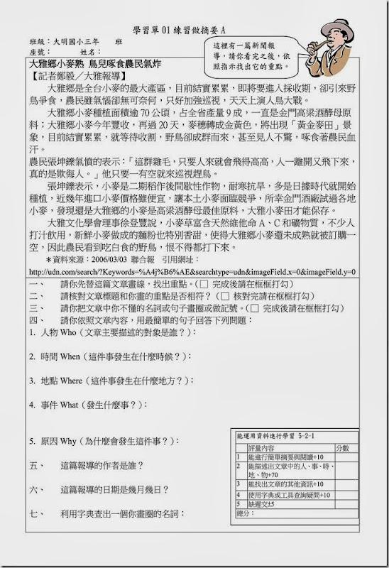 學習單102101_2練習做摘要_01