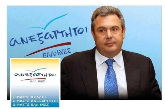Εντελώς… Ανεξάρτητοι Έλληνες;
