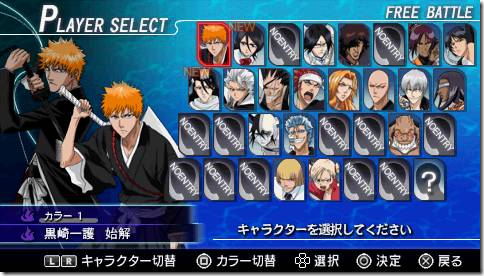 PSP Roms – [PSP] Bleach Heat the Soul 5 (Japan)