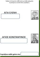αγιοι5