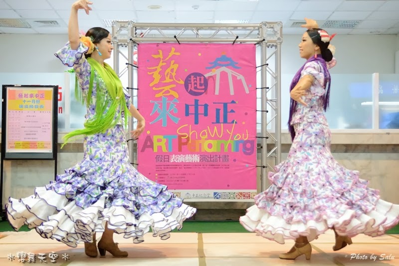 台北 藝起來中正 佛朗明哥 戀舞天空