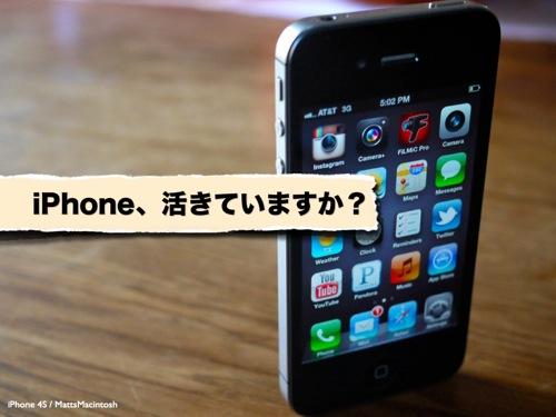IPhoneで 2012年のビジネスを加速 させるための セミナー ワークショップ 002 001