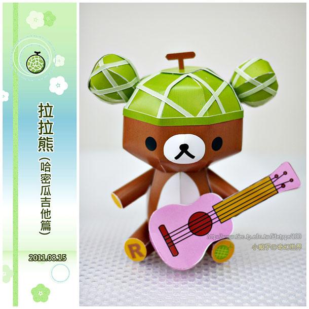 拉拉熊-哈密瓜吉他篇 紙模型