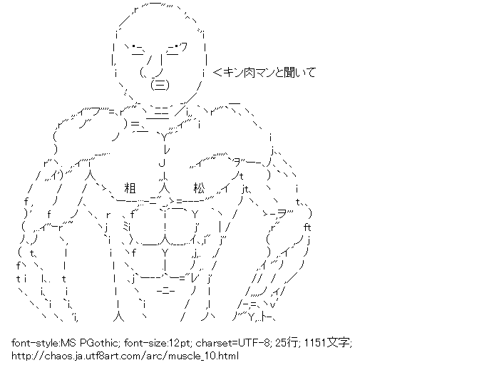 [AA]筋肉