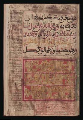 dalail_khayrate_صفحة_287