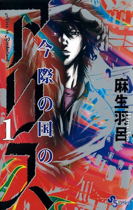 Imawa no Kuni no Arisu