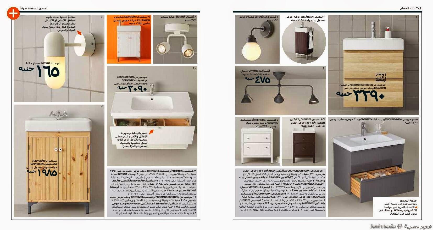 img84faa95690d502920a861f038fc12b4e صور كتالوج ايكيا مصر ikia للديكورات