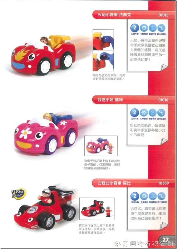 WOW Toys 驚奇玩具【急速賽車】系列