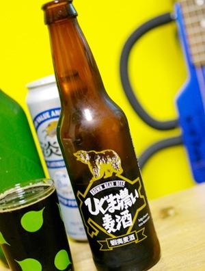 ひぐま濃い麦酒,蝦夷麦酒,クラフトビール