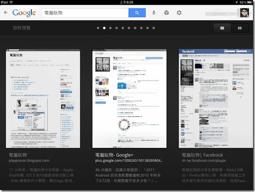 google app ipad-02