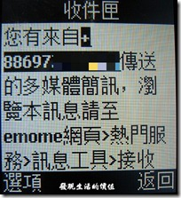 MMS簡訊01