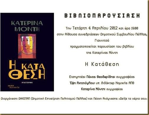 katathesi