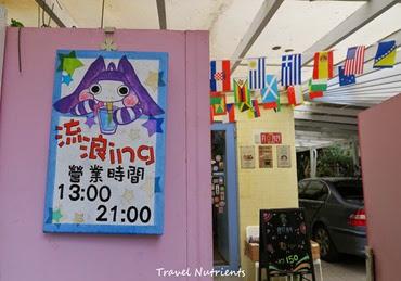 流浪ING旅遊書店 (7)