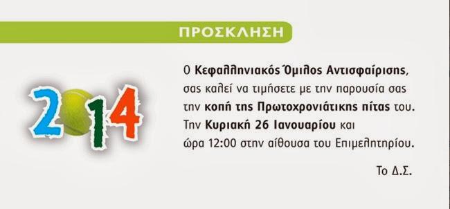 Ο Κεφαλληνιακός Όμιλος Αντισφαίρισης κόβει την πίτα του  (26.1.2014)