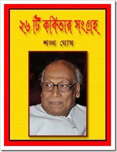 Shankha Ghosh 26 poems