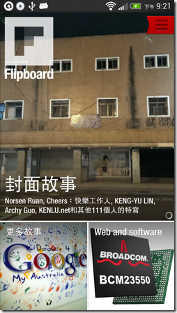 新知 - Magazine cover