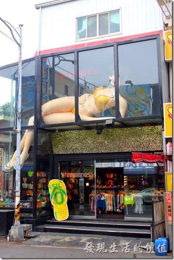 墾丁的【哈瓦那(havaianas)】夾腳拖專賣店好大的手筆,居然做了一個超大的女模特兒穿著三點式的泳衣來廣告其夾腳拖。這哈瓦那夾腳拖可是巴西的名產,因為巴西出產天然橡膠,所以橡膠製品非常有名。