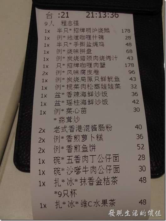 上海八百伴-新旺茶餐廳。我們點的菜單。