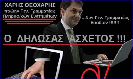 ΧΑΡΗΣ-ΘΕΟΧΑΡΗΣ111