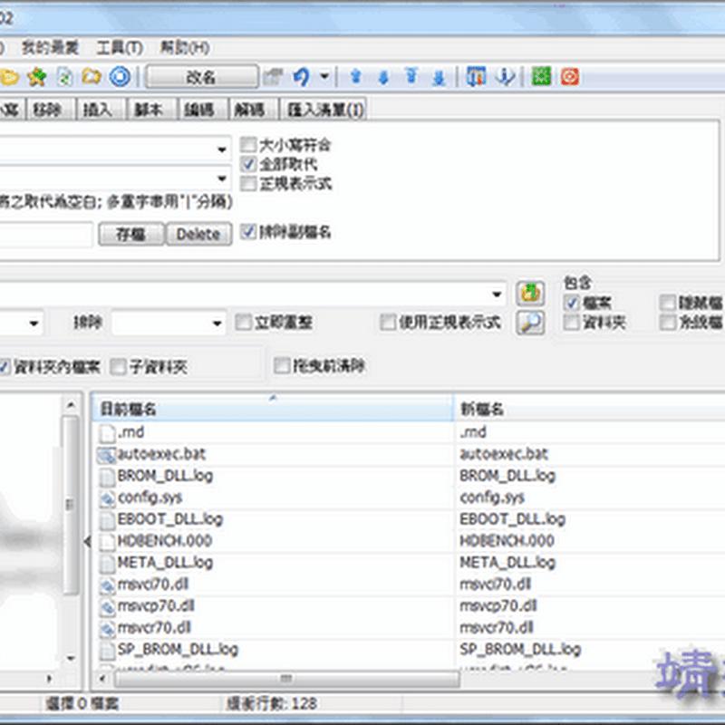 [批次改檔名] Ken Rename(KRename) 1.02 繁體中文免安裝版