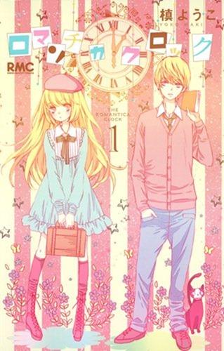 The_Romantica_Clock_1