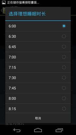 Sleep as Android-09