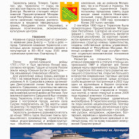 Статья Тирасполь..jpg