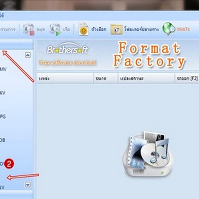 การแปลงไฟล์ video เป็นไฟล์แฟลช flv